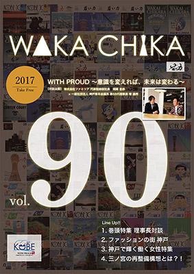 WAKACHIKARA vol.90