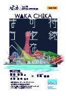 WAKACHIKARA vol.94