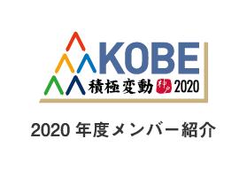 2020年度メンバー紹介